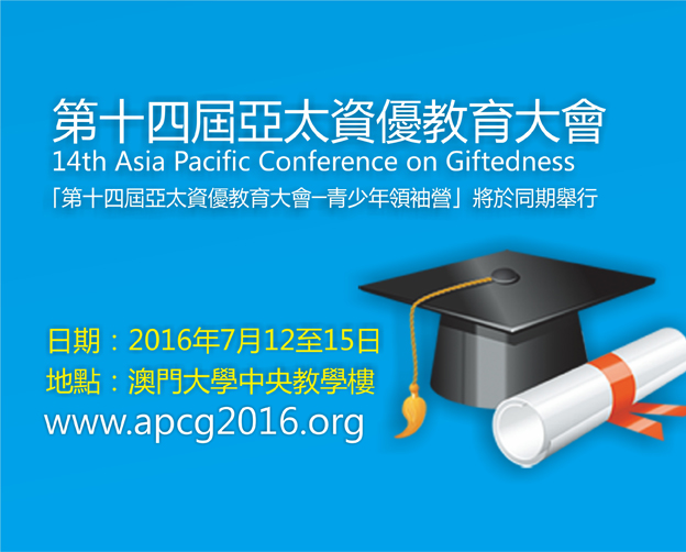 The 14th Asia Pacific Conference on Giftedness (APCG)