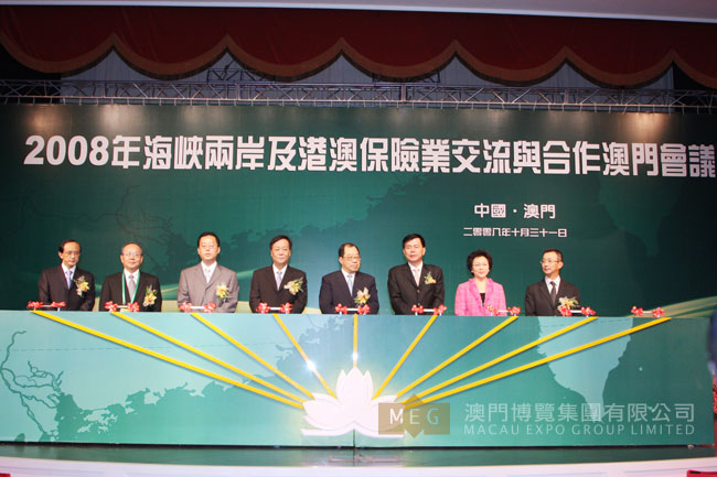 Cross Strait and Hong Kong, Macao and Taiwan Insurance Industry Exchanges and Cooperation Conference