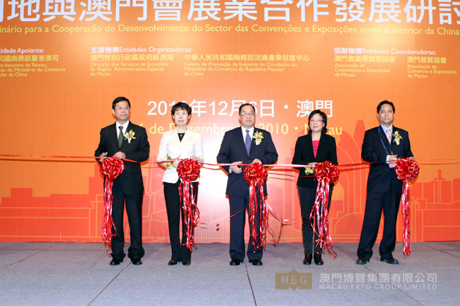 Seminar on Exhibition Industry Cooperation between the Mainland and Macao